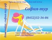 София-тур - отдых по всему миру и для всей семьи!