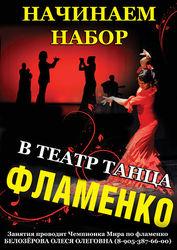 Театр танцев фламенко Олеси Белозеровой