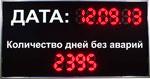 Промышленное электронное табло ЭЛЕКТРОНИКА7-52
