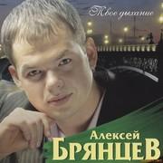 билеты на концерт Алексея Брянцева в театре оперы и балета