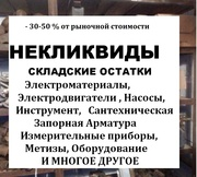 НЕЛИКВИДЫ СКЛАДСКИЕ ОСТАТКИ   -40-50 %