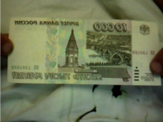 продам купюры 10000 рублей 1995г