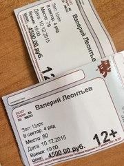 Продам билеты на концерт Валерия Леонтьева !