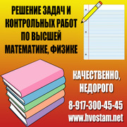 Заказать решение задач и контрольных работ по высшей математике,  физи